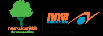 Logo-กองทุนพัฒนาไฟ-กกพ-สนับสนุน