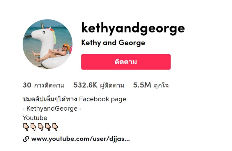 Tiktok Kethy and George
